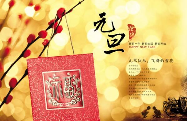1、新年快乐!万事大吉!合家欢乐!财源广进!恭喜发财!   2、贺新年,庆佳节,恭喜发财!新年好,万事顺,事事如意!   3、新年快乐!祝您新的一年身体健康!工作顺利!生活美满!   4、新年的钟声悠然响起,飘送着我的祝福,萦绕在您的身边。   5、新年好!祝新年心情好,身体好,一切顺心。   6、恭喜贵公司成功上市!