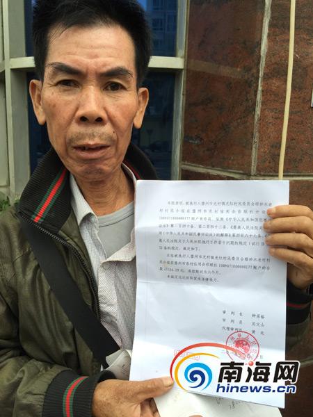 儋州男子赢了官司却拿不到工程款5675元讨了26年