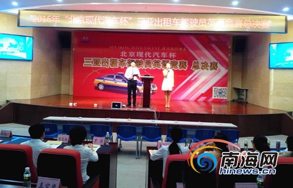 三亚举行出租车驾驶员英语竞赛冠军获奖金5万元