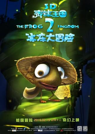 青蛙王国2 丑萌形象刷新眼球 建立动漫审美新ICON
