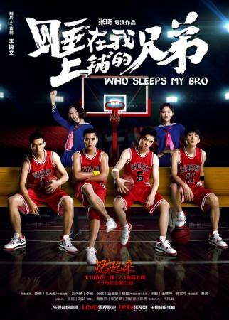 篮球场版海报