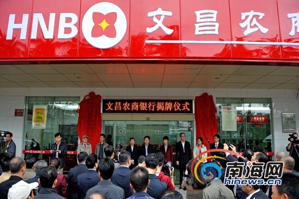 文昌农商银行挂牌开业系省农信社第四家农商银行