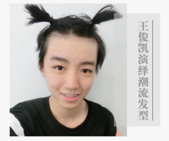 TFBOYS王俊凯魅力来袭演绎表情少年潮流微信中都有哪些词有发型动态图片