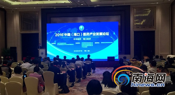 中国医药产业论坛开幕为海南医药健康产业把脉
