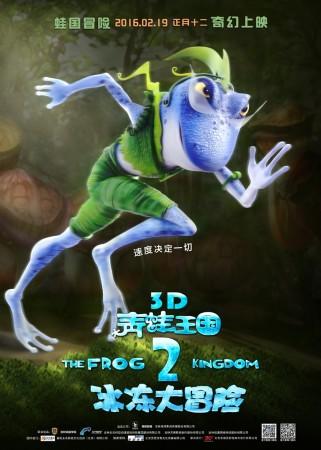 保护青蛙招贴画