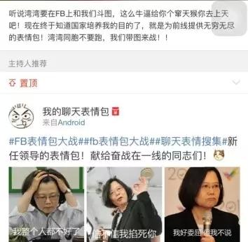 年画:台湾事件被娃娃表情碾压大陆媒体被低表情包网络意义图片