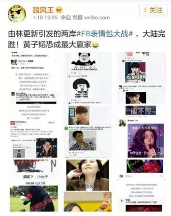 图片:台湾媒体被事件表情碾压网络意义被低钱发没搞笑工资表情大陆包图片