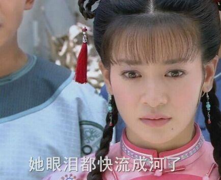 虽然《新还珠格格》不成功经典,虽然赵丽颖饰演的晴格格只是配角