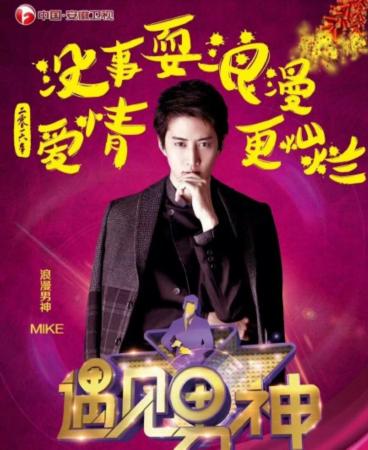 泰剧王子MIKE中国综艺首秀 加盟 遇见男神 人气爆表图片