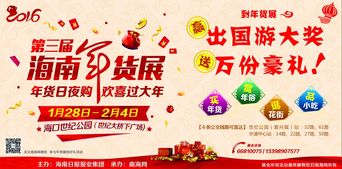 海外玉商现身海南年货展把缅甸玉饰带给更多中国顾客
