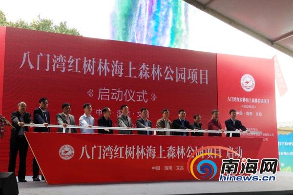<b>文昌八门湾海上森林公园项目启动总投资约50亿元</b>