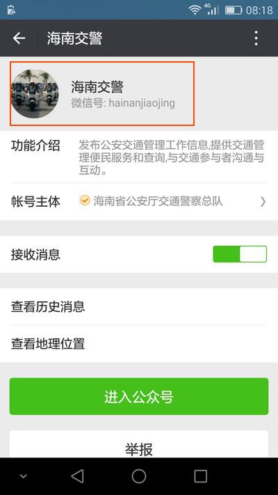 """第一步:关注微信公众号""""海南交警""""三星m2071操作说明图片"""