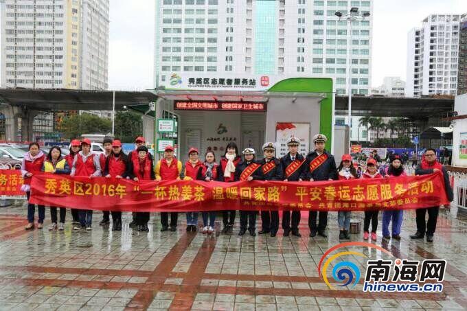 海口秀英区志愿者为旅客送出1600杯热姜茶温暖回家路