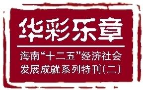 """<b>[特刊]华彩乐章盘点海南""""十二五""""经济发展成就</b>"""