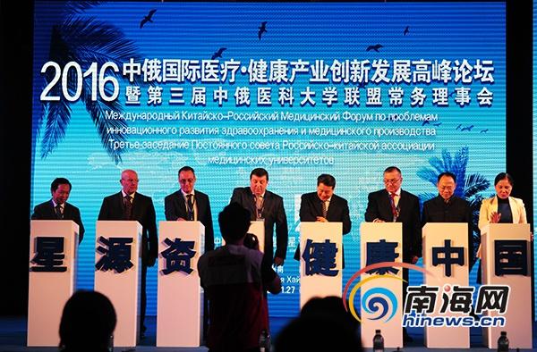 中俄医科大学联盟国际医院落址三亚打造高端医疗平台
