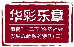 "<b>[特刊]华彩乐章盘点海南""十二五""民生发展成就</b>"