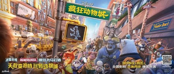 《疯狂动物城》定档3月4日 北美同步玩转动物城