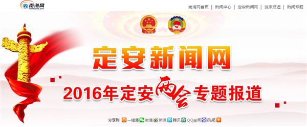 定安县第十四届人民代表大会第六次会议闭幕刘蔚当选县长