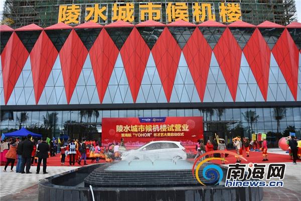 海南首家异地候机楼在陵水试营业可办登机牌等业务