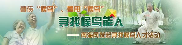 候鸟刘希超创建三亚市医院心血管内科成学科带头人