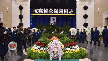 阎肃追悼会18日举行 各界人士送别
