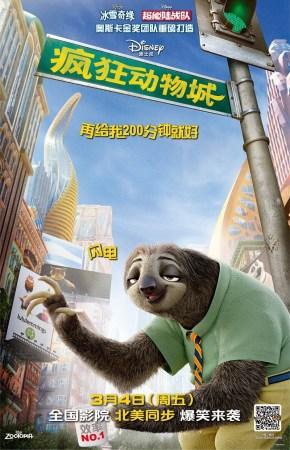 《疯狂动物城》人物海报-树懒闪电