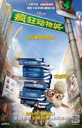 《疯狂动物城》人物海报-羊副市长