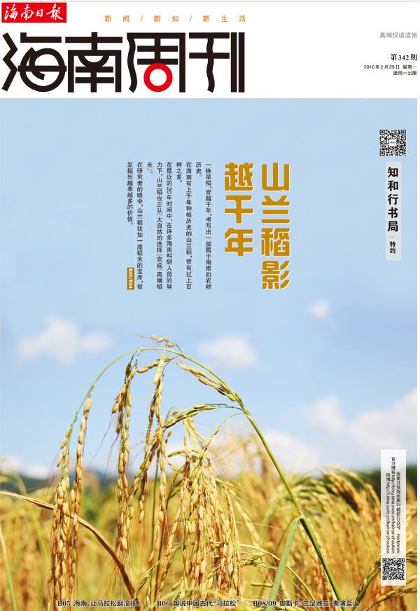 东坡居士为海南的自然风光,淳朴民风所折,创作了一批描述海南的诗词.
