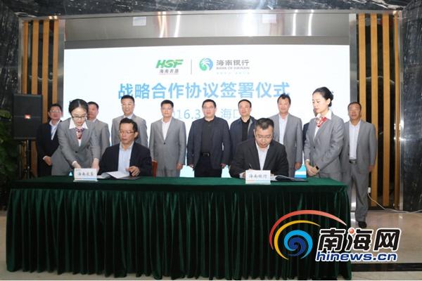 海南农垦与海南银行签署战略合作协议携手开启合作新征程