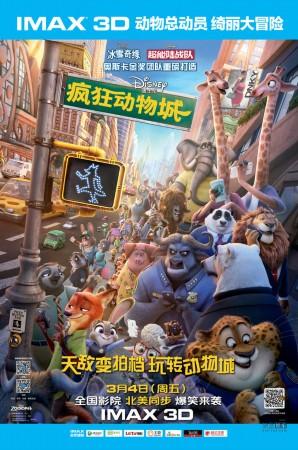 《疯狂动物城》imax海报.