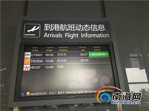 莫斯科至海南直航旅游包机复飞247名俄游客来琼
