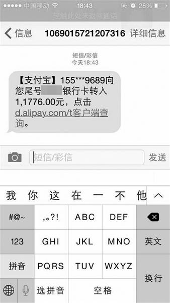"<b>""富姐""买手机要求微信付款海口手机店销售员被骗1万多元</b>"