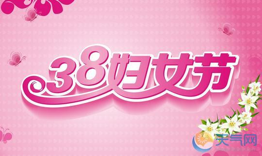 【精选】三八妇女节短信祝福 3.8妇女节的由来及起源