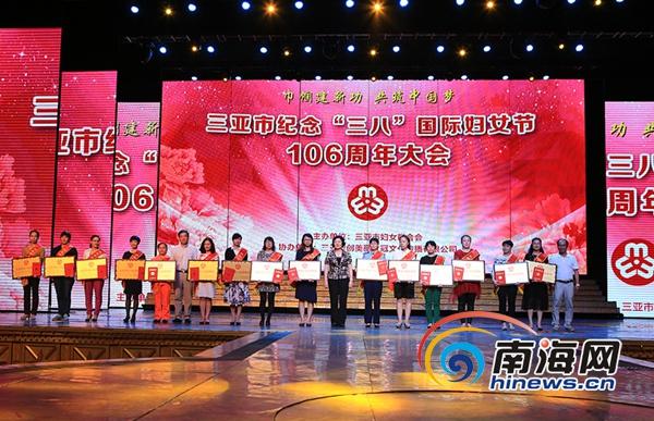 """三亚纪念""""三八""""妇女节表彰一批先进集体和个人"""