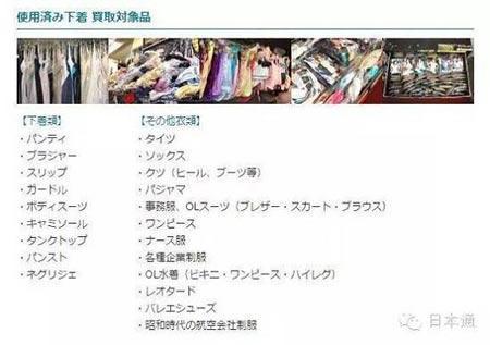 永年高中女生制服后卖毕业,买家要求不要洗日本分数线高中图片