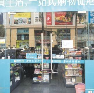海口港优行商行销售商品33种无中文标签化妆品曾被责令下架