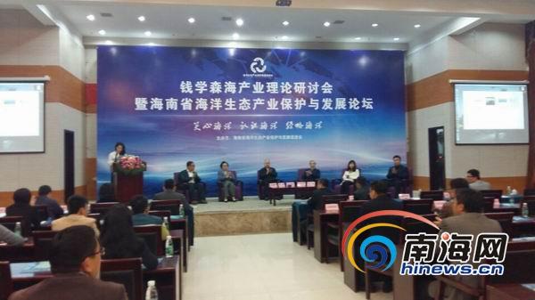 <b>数十名专家齐聚海口为海南省海洋产业发展出谋划策</b>