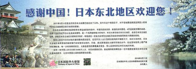日本驻华大使馆在《环球时报》登广告感谢中国