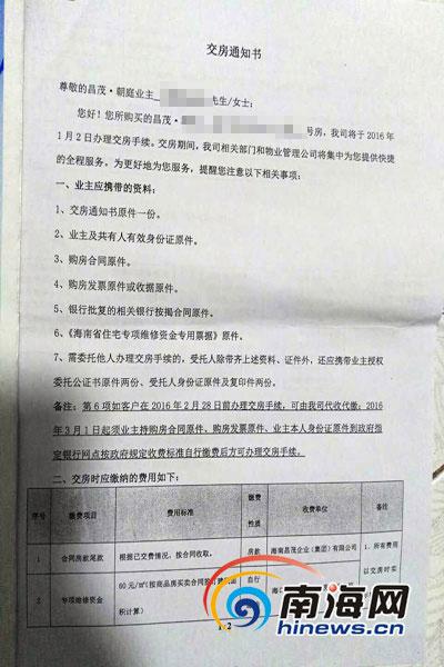 海口昌茂城邦未验收便预收一年物业费遭业主投诉