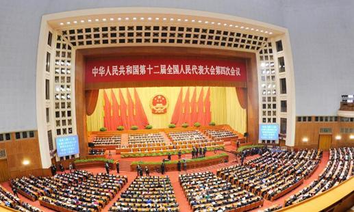第十二届全国人大四次会议举行闭幕会