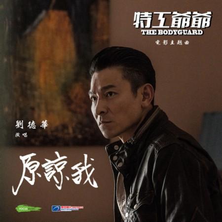爷爷 将上映 刘德华为电影主题曲献声