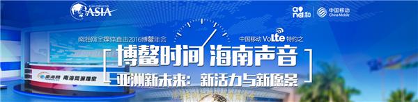 博鳌亚洲论坛年会、澜湄会议将实施特级保供电规模创历史之最
