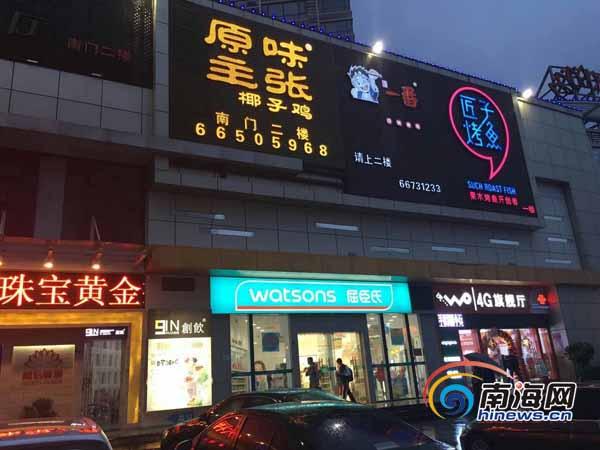 海南原味主张称海南所有分店椰子鸡汤均可放心深圳店停业整改