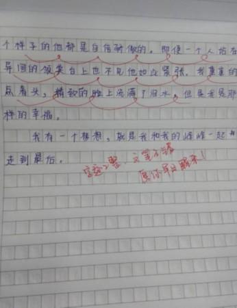 小学生写作文小学李易峰告白中心四塘