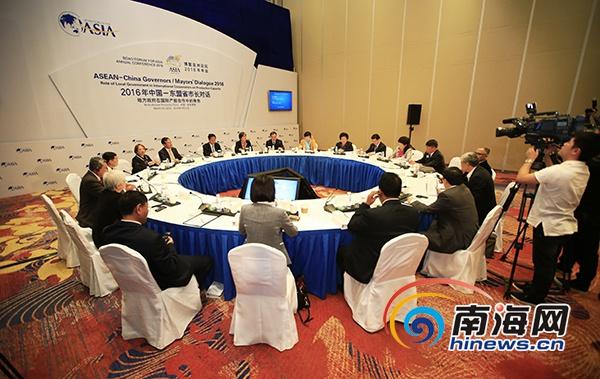 """""""中国—东盟省市长对话""""达成多项共识签署《共同声明》"""