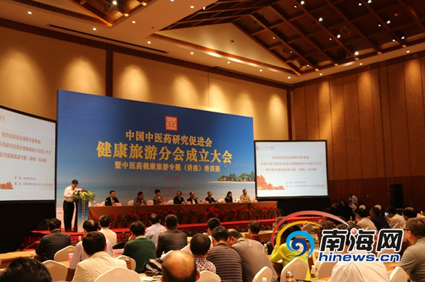中国中医药研究促进会健康旅游分会在三亚成立