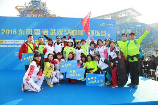 2016东风雷诺武汉马拉松训练营开营