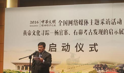 2016中华文明精神标识之旅启动 全国网媒聚焦厚重陕西