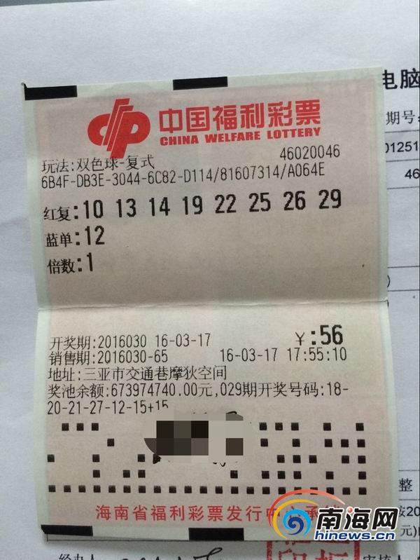 三亚506万元大奖20天后被抱走得主淡定表示:跑不掉