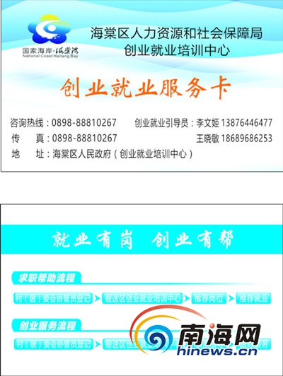 """<b>三亚海棠区发放""""创业就业服务卡""""一个电话上门帮扶</b>"""
